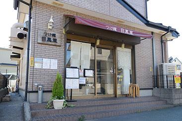 つけ麺 目黒屋