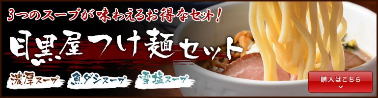 目黒屋つけ麺セット