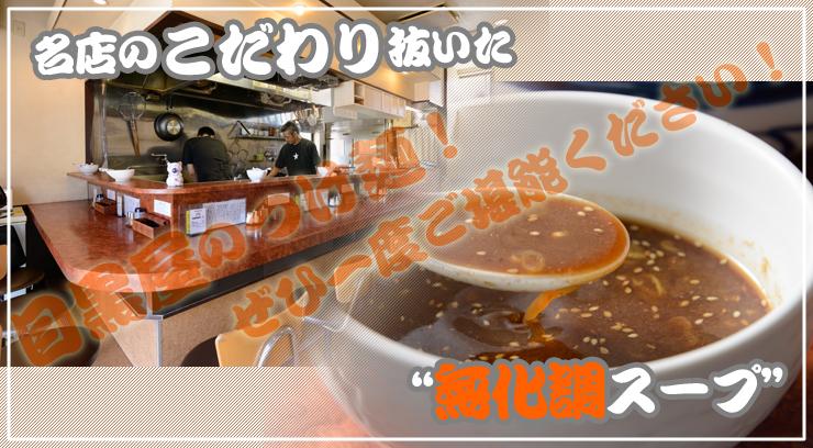 目黒屋つけ麺