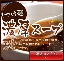 つけ麺 濃厚スープ