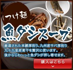 つけ麺 魚ダシ(魚介)スープ