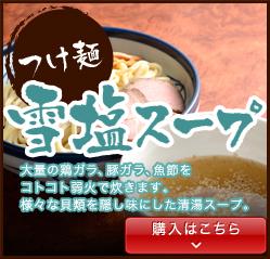 つけ麺 雪塩スープ